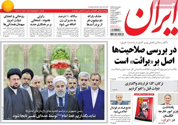 Iran Newspaper-25 August