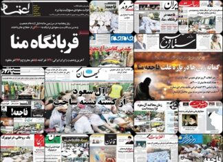 Hajj-Newspapers