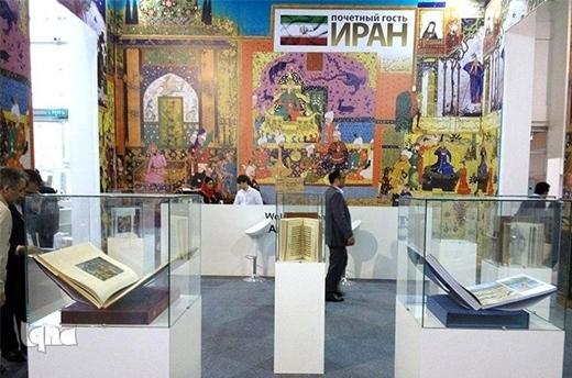 Iran Moscow book fair