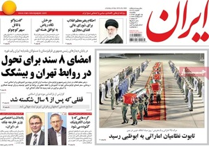 Iran Newspaper-6-sep