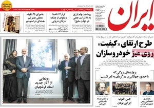 Iran-Newspaper-sep-7