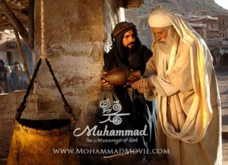 muhammad Movie