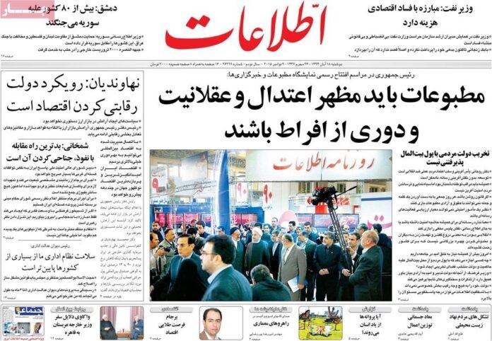 ettelaat-daily-newspaper-09-62