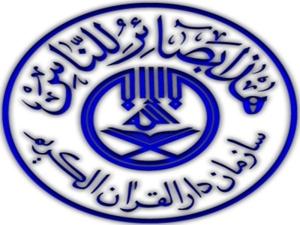 Dar-al-Quran