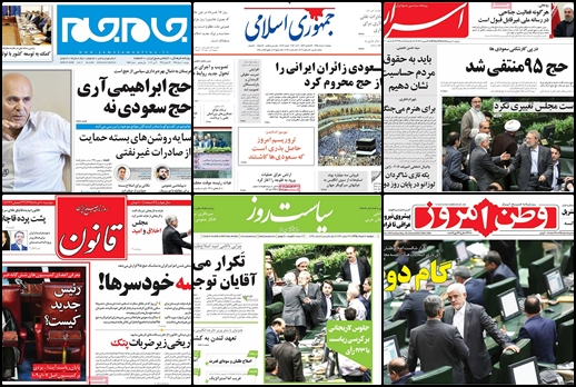 Hajj-Iranian newspaper front pages