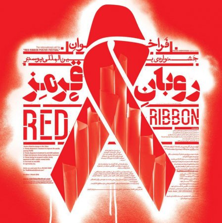 12_Red Ribbon