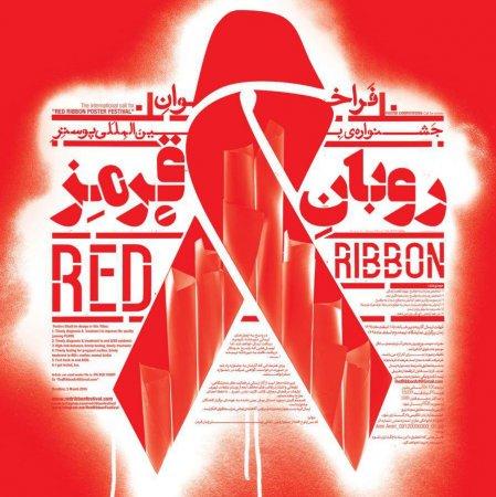 12_Red Ribbon