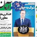 Arman-e Emrooz Newspaper
