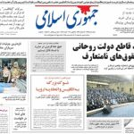 Jomhouri Eslami Newspaper