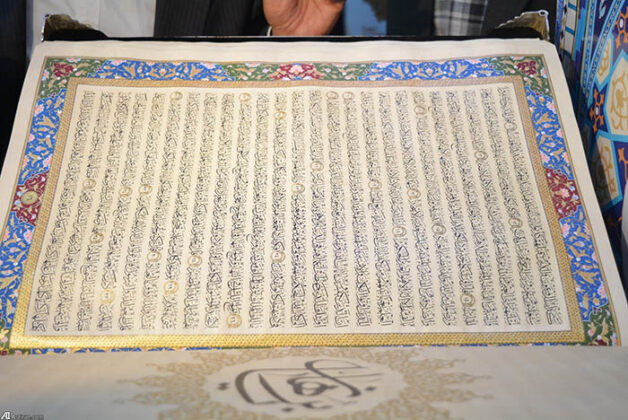 Quran_447