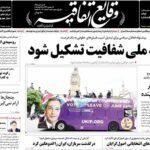Vaghaye Ettefaghieh Newspaper