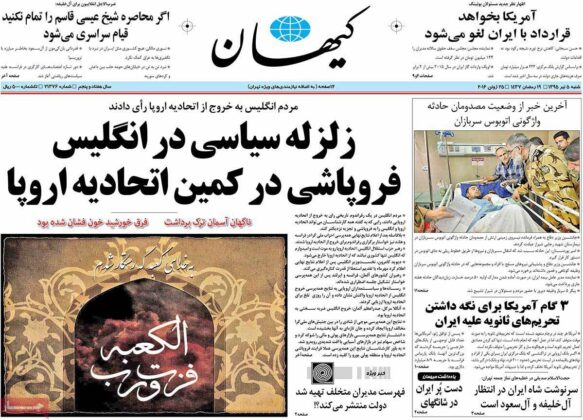 Kayhan Newspaper
