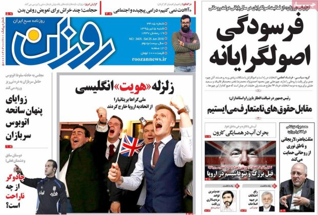 Roozan Newspaper