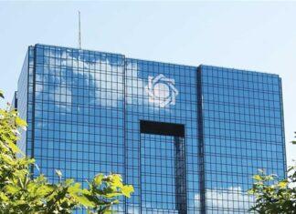 Central Bank of Iran (CBI)