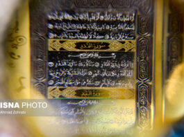 World's Largest and Smallest Qurans
