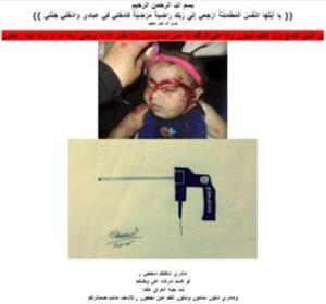 Hacked Website in Iraq