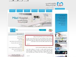 Milad hospital website hacked