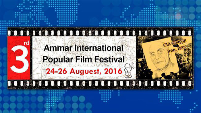 Ammar International Popular Film Festival (APFF)