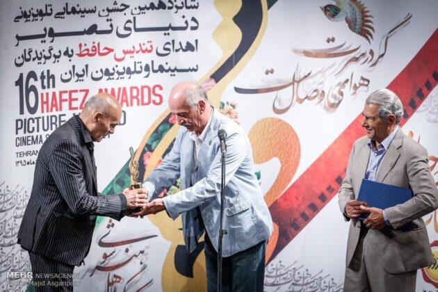 Hafez Award