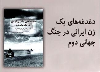 Iranian Woman in World War II,