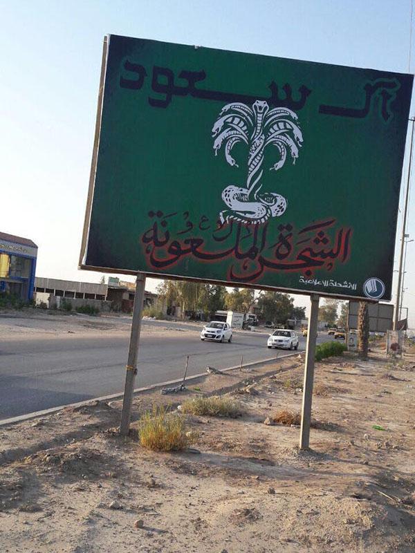 billboards -Al Saud (4)