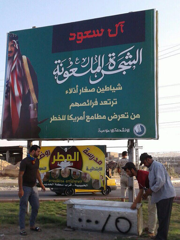 billboards -Al Saud (5)