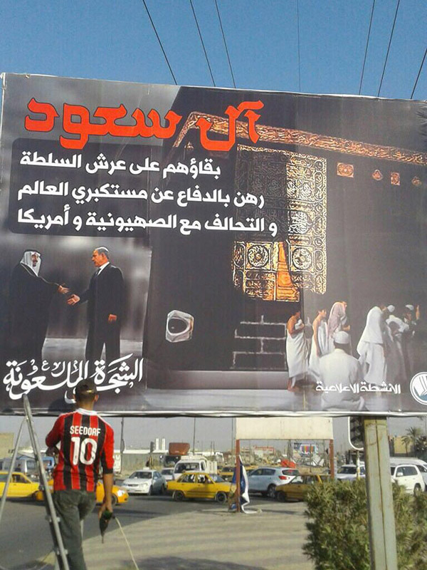 billboards -Al Saud (6)