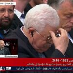 Mahmoud Abbas Crying