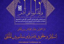 international conference-islam