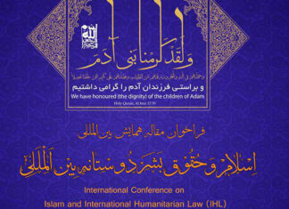 international conference-islam