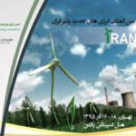 Iran's Renewable Energies Conference