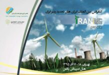 Iran's Renewable Energies Conference