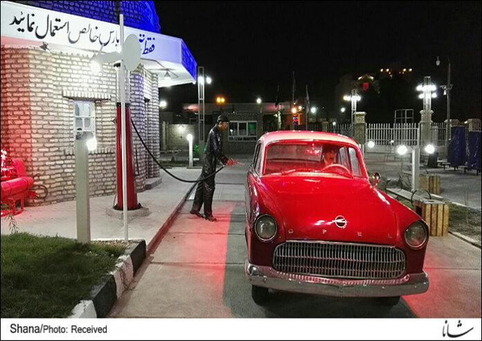 Iran Oil Museum
