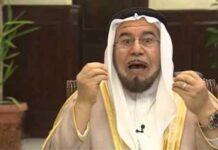 الشيخ هليل