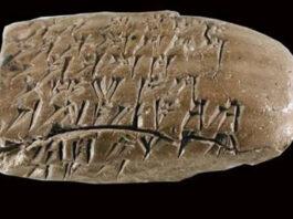 Achaemenid Royal Inscriptions