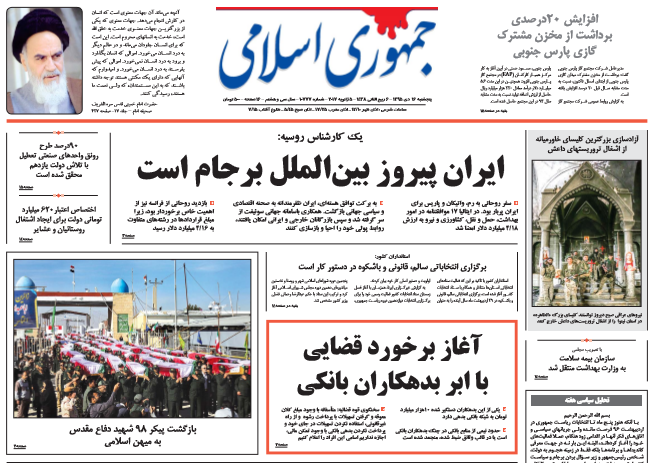 newspaper-jomhouri-eslami