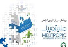 Melitropic