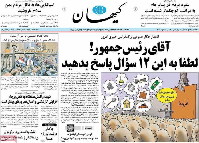 Kayhan
