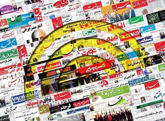 صحف ايران