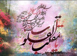نوروز و اسلام