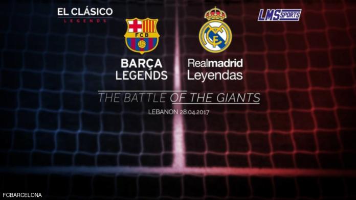 برشلونه – ريال مدريد