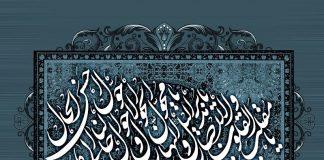النوروز في الادب العربي