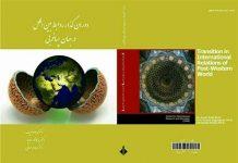 رونمایی از کتاب «دوران گذار روابط بینالملل در جهان پساغربی»