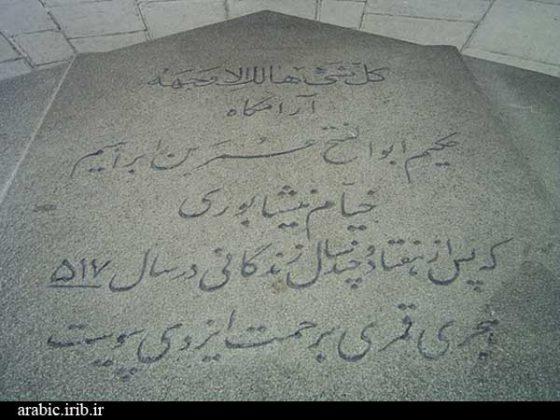 نيسابور.. مقبرة الشاعر عمر الخيام (5)