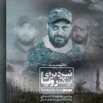 وثائقي ايراني حول تحرير مدينة الفلوجة العراقية