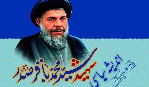 مراسیم تكريم الشهید الصدر واخته بنت الهدى في طهران
