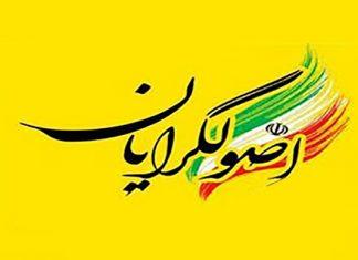 التيار المبدئي في ايران عقائد وتاريخ