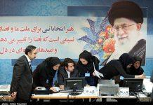 ابرز الشخصيات المترشحة للانتخابات الرئاسية الايرانية