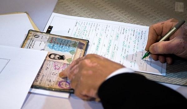 الانتخابات الرئاسية الايرانية
