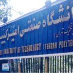 جامعة امير كبير